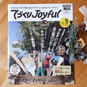 【掲載誌】てづくりJoyful vol.5 夏号~ハンガーラック~