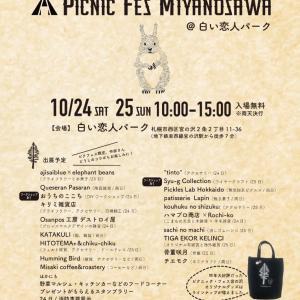 【DIYワークショップ】10月24・25日はピクフェス@白い恋人パーク へ♪