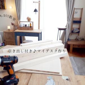 """【おうちDIY教室】"""" 作る """"を楽しむ♪"""