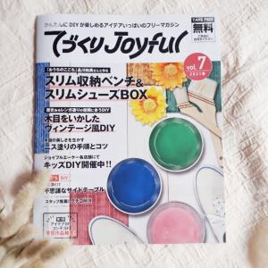 【掲載誌】てづくりJoyful vol.7 春号 ~スリム収納~
