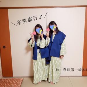 卒業旅行 in 登別