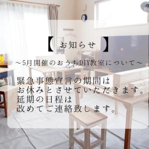 【おうちDIY教室】5月の開催延期について