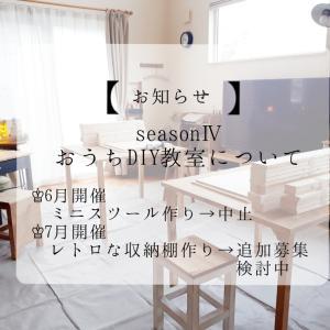 【おうちDIY教室】seasonⅣの開催について