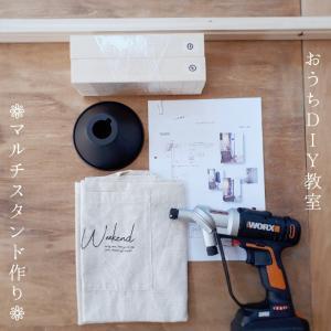 """【おうちDIY教室】""""おうち""""という空間作りをお手伝い"""