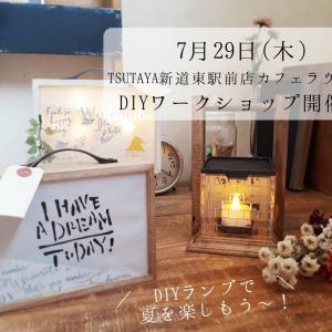 【DIYワークショップ開催】7月29日(木) DIYランプで夏を楽しもう~!!