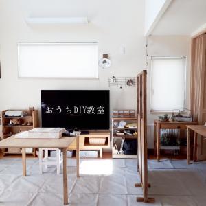 【おうちDIY教室】大切な空間を楽しく心地よくしてくれる❤