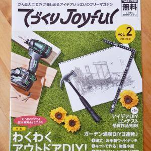 【掲載誌】てづくりJoyful vol.2