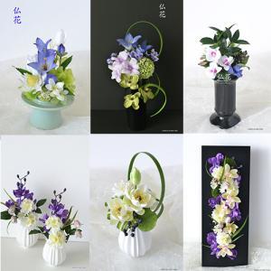【募集】仏壇をいつも美しく飾る人気のアーティフィシャルフラワーの仏花