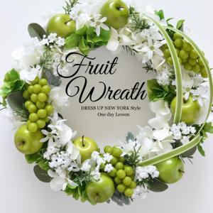 【募集】One day Lesson「Fruit Wreath 2020」