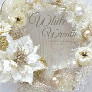 【募集】X'mas Collection 2020「White Wreath」