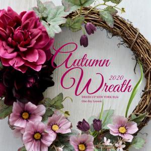 【募集】秋を楽しむリース♫One day Lesson「Autumn Wreath 2020」