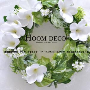 【募集】3種類のお花が楽しめるフラワーレッスンHOOM DECOクラス