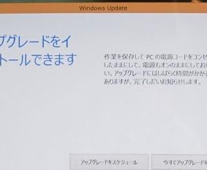 Windows10にアップグレード!