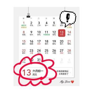 今は旧暦の何月??