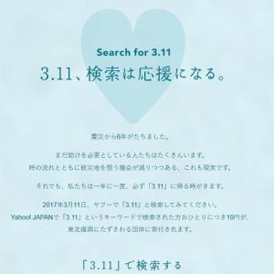 3.11  検索は応援になる。play for japan   ♪ THE HUMAN BEATS / Two Shot