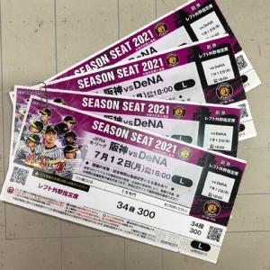 6月5日 甲子園観戦チケット