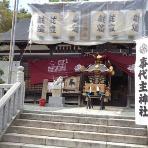 9月19日 事代神社 秋祭り