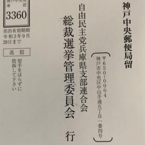 9月18日 総裁選挙投票用紙届く