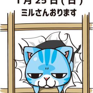 川西阪急 1月27日から2月2日まで