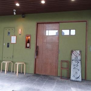 金久右衛門 本店。。