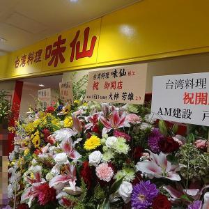 台湾料理 味仙 大阪マルビル店。。