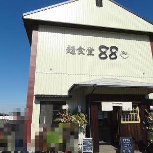 麺食堂 88 。。