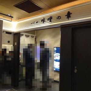つじ田 味噌の章 東京駅店。。