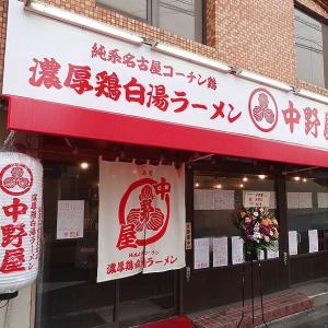 濃厚鶏白湯ラーメン 中野屋 石橋本店。。