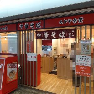 カドヤ食堂 クリスタ長堀店。。