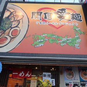 関目愛麺。。