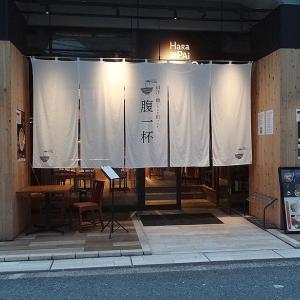 出汁と麺 ときどき和パスタ 腹一杯 中崎町店。。