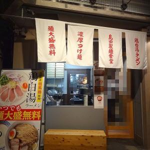 島田製麺食堂 濃厚専門店。。