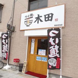 つけ麺 木田 飛田新地店。。