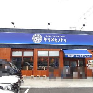 キラメキノトリ 東大阪花園店。。