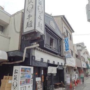 松阪牛麺 吹田店。。