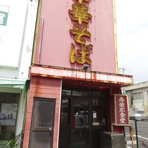 寿栄広食堂。。