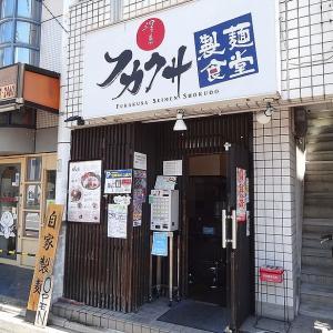 フカクサ製麺食堂。。