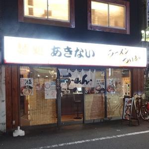 麺処 あきない 塚本店。。