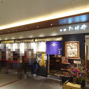 麺屋 たけ井 京阪樟葉店。。