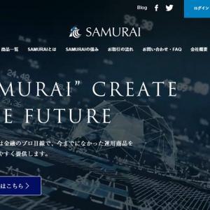 サムライ(SAMURAI)証券の評判や実績を暴露!投資実行でデメリット発覚