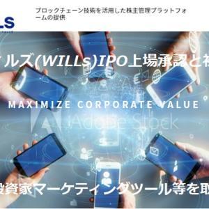 ウィルズ(WILLs)IPO上場承認と初値予想!初値3倍でイベント化?