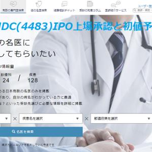 JMDC(4483)IPO上場承認と初値予想!医療にIT組込みで当選狙い