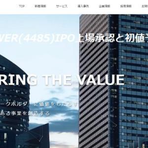 JTOWER(4485)IPO上場承認と初値予想!黒字化目前の5Gインフラシェアリング