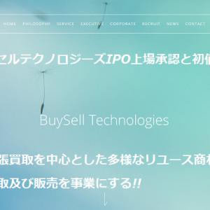 BuySell Technologies(バイセルテクノロジーズ)IPO上場承認と初値予想!爆上げ初値2倍以上か