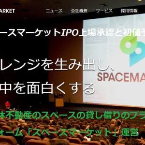 スペースマーケットIPO上場承認と初値予想!シェアリング衝撃で初値2倍期待