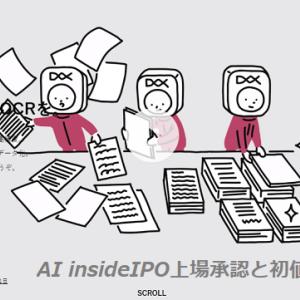 AI inside(エーアイインサイド)IPO上場承認と初値予想!人工知能IPOで爆益も?