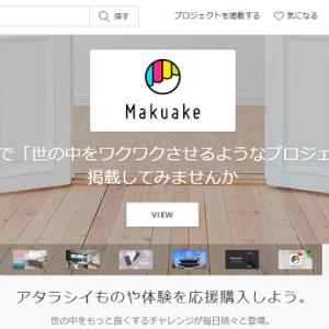 【IPO当選】マクアケ公開価格と10個の当選で女神に感謝
