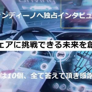 【独占インタビュー】ファンディーノ大浦学氏に質問をぶつけ驚愕事実!