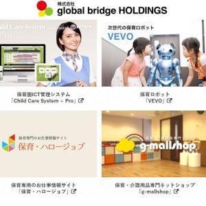 【IPO初値予想】global bridge HOLDINGS幹事配分と評価!育児テーマで買い殺到