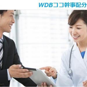 【IPO初値予想】WDBココ幹事配分と評価!予想外の評価
